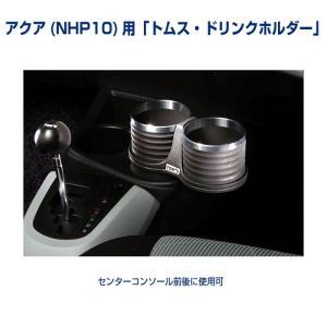 TOM'S アクア(NHP10)用 ドリンクホルダー|welcstore