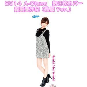 2014 A-Class 抱き枕カバー/森脇亜沙紀(私服 Ver.)|welcstore
