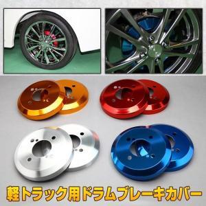 軽トラック用 ドラムブレーキ カバー スズキ キャリー DA63T用 SUZUKI CARRY 軽トラ 軽トラカスタム|welcstore