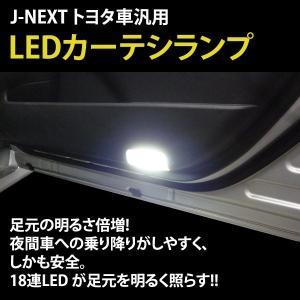 期間限定特価!! J-NEXT トヨタ車汎用 LEDカーテシランプ ドアランプ|welcstore