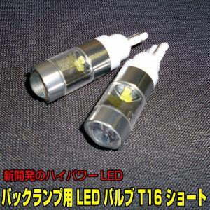 J-NEXT バックランプ用 LED バルブ T16 ショート|welcstore
