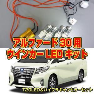 トヨタ アルファード30系用 ウインカーLED キット|welcstore