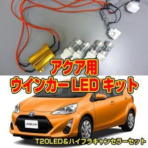 トヨタ アクア用 ウインカーLED キット|welcstore