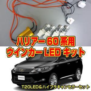 トヨタ ハリアー60系用 ウインカーLED キット|welcstore