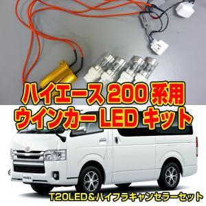 トヨタ ハイエース200系用 ウインカーLED キット|welcstore