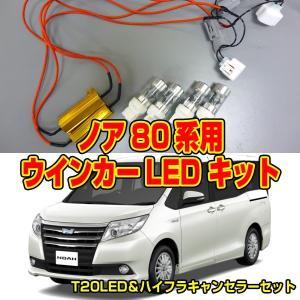 トヨタ ノア 80系用 ウインカーLED キット|welcstore
