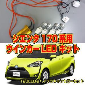 トヨタ シエンタ 170系用 ウインカーLED キット|welcstore