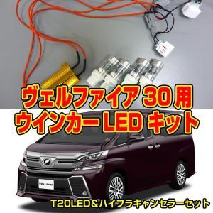トヨタ ヴェルファイア 30系用 ウインカーLED キット|welcstore