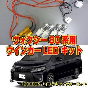 トヨタ ヴォクシー80系用 ウインカーLED キット|welcstore