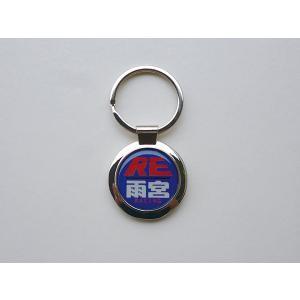RE雨宮 旧ロゴ リングキーホルダー ロータリー マツダ RX-7 FC FD RX-8 シャンテ welcstore