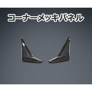 J-NEXT ニッサン クリッパー(U71T・U72T)/ミツビシ ミニキャブ(U61T・U62T)用 コーナーメッキパネル|welcstore