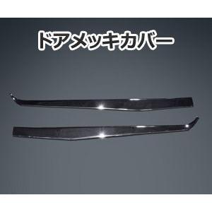 J-NEXT ニッサン クリッパー(U71T・U72T)/ミツビシ ミニキャブ(U61T・U62T)用 ドアメッキカバー