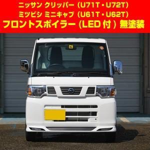 J-NEXT ニッサン クリッパー(U71T・U72T)/ミツビシ ミニキャブ(U61T・U62T)用フロントスポイラー(LED付) 無塗装|welcstore