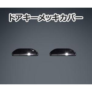 J-NEXT ニッサン クリッパー(U71T・U72T)/ミツビシ ミニキャブ(U61T・U62T)用 ドアキーメッキカバー