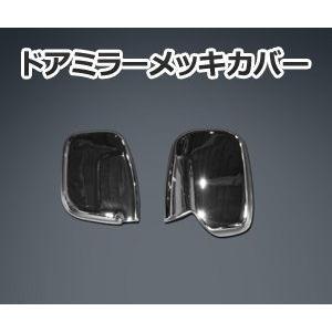 J-NEXT ニッサン クリッパー(U71T・U72T)/ミツビシ ミニキャブ(U61T・U62T)用 ドアミラーメッキカバー|welcstore