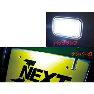 めちゃくちゃ明るい! J-NEXT スズキ キャリィ (DA63T/DA16T)用 バックランプ ナンバー LED セット SUZUKI CARRY 軽トラ 軽トラカスタム|welcstore