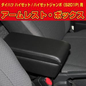 J-NEXT ダイハツ ハイゼット/ハイゼットジャンボ(S201P)用 アームレスト・ボックス|welcstore