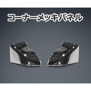 J-NEXT ダイハツ ハイゼットトラック/ハイゼット ジャンボ(S201P/S211P)用 コーナーメッキパネル|welcstore