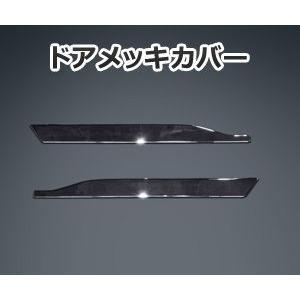 J-NEXT ダイハツ ハイゼット(S201P/S211P)用 ドアメッキカバー|welcstore