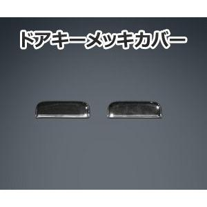 J-NEXT ダイハツ ハイゼットトラック/ハイゼット ジャンボ(S201P/S211P)用 ドアキーメッキカバー|welcstore