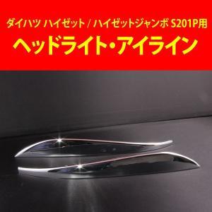 J-NEXT ダイハツ ハイゼット / ハイゼット ジャンボ (S201P) 用 ヘッドライト・アイライン|welcstore