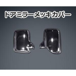 J-NEXT ダイハツ ハイゼット(S201P/S211P)用 ドアミラーメッキカバー|welcstore