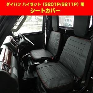 J-NEXT ダイハツ ハイゼット(S201P/S211P)用 シートカバー|welcstore