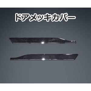 J-NEXT ダイハツ ハイゼット ジャンボ(S201P/S211P)用 ドアメッキカバー welcstore