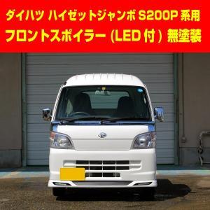 J-NEXT ダイハツ ハイゼット ジャンボ(S201P/S211P) 用フロントスポイラー(LED付) 無塗装|welcstore