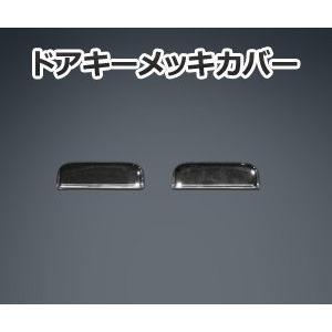 J-NEXT ダイハツ ハイゼット ジャンボ(S201P/S211P)用 ドアキーメッキカバー|welcstore