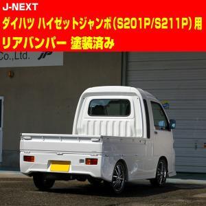 J-NEXT ダイハツ ハイゼット ジャンボ(S201P/S211P)用リアバンパー 塗装済み welcstore