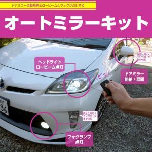 J-NEXT オートミラーキット トヨタ86・スバルBRZ用 welcstore