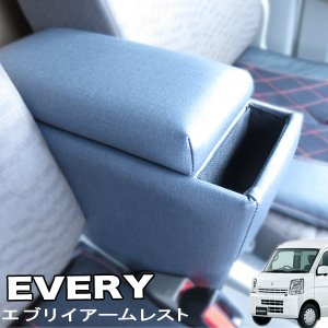 スズキ エブリイバン DA17V用 アームレストBOX コンソールボックス SUZUKI 軽バン|welcstore
