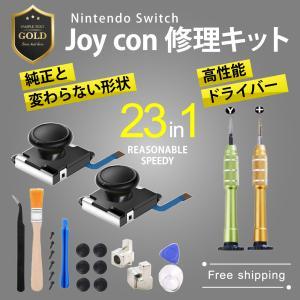 SWITCH ジョイコンスティック 修理セット 勝手に動く 任天堂スイッチ Joy-con 修理キッ...