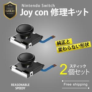 SWITCH ジョイコン スティック 勝手に動く 任天堂スイッチ Joy-con 修理キット 2個セ...