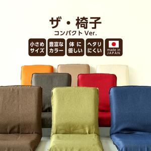 座椅子 リクライニング コンパクト かわいい小さめサイズ 8配色 日本製 《コンパクト座椅子》の写真