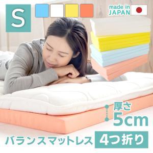マットレス シングル 三つ折りから4つ折りへリニューアル 折りたたみ 日本製 厚さ5センチ 腰部分硬...