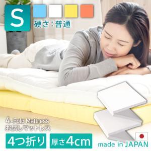 【商品名】 3つ折り ウレタンマットレス シングルサイズ   【サイズ】 <使用時> 幅91センチ ...