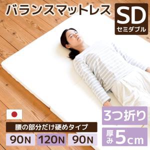 マットレス 折りたたみ セミダブル 三つ折り 厚さ5センチ 軽量 腰部分が硬め 日本製  《バランスマットレスSD》の写真