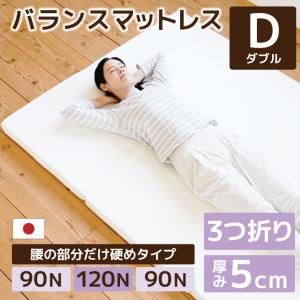 マットレス 折りたたみ ダブル 三つ折り 厚さ5センチ 軽量 腰部分が硬め 日本製 【バランスマットレスD】の写真