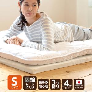 マットレス シングル 三つ折り 硬め 固綿 通気性 日本製 送料無料(一部地域を除く) 敷き布団の下に敷くのがオススメ【固綿マットレスS】の写真