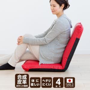 座椅子 座イス 合成皮革 赤 黒 白 茶色 レッド ブラック アイボリー ブラウン M型 合皮レザー座椅子 日本製 送料無料【合皮レザー座椅子】の写真