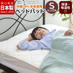 【商品名】 羊毛入りベッドパット シングルサイズ  【サイズ】 幅100センチ 長さ200センチ  ...