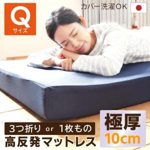 マットレス クイーン 三つ折り 高反発 折りたたみ 日本製 厚さ10センチ ネイビー ホワイト ウレ...