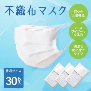 マスク 在庫あり 30枚 購入個数制限なし 1〜3営業日以内に発送 不織布 使い捨て 三層構造 白 ...