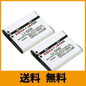 【日本市場向け】【実容量高】[2個セット] OLYMPUS LI-50B PENTAX D-Li92...