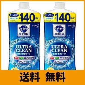【まとめ買い】キュキュット ウルトラクリーン 食器用洗剤 食洗機用 詰替用 840g × 2個セット