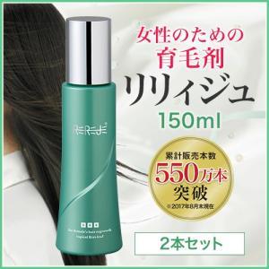 薬用育毛剤 女性用 頭皮ケア リリィジュ150mL(約60日...
