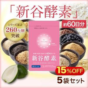 酵素 サプリメント 乳酸菌 新谷酵素(60日分) ×5個...