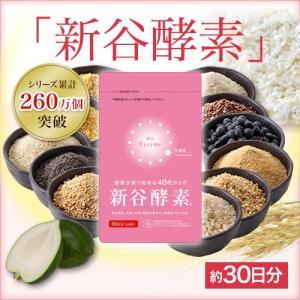 酵素 サプリメント 乳酸菌 新谷酵素(30日分)...